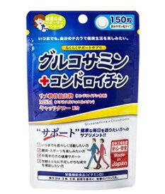 らくらくサポートサプリ グルコサミン+コンドロイチン 150粒【正規品】 ※軽減税率対応品