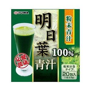 【20個セット】明日葉青汁100% (2.5g*20包)×20個セット 【正規品】※軽減税率対応品