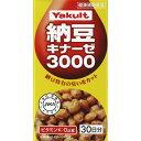 【3個セット】 ヤクルト 納豆キナーゼ3000 180粒×3個セット 【正規品】 ※軽減税率対応品