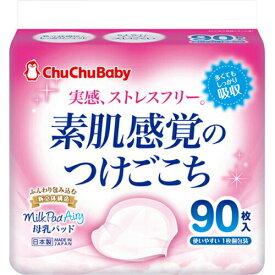 【20個セット】JEX チュチュベビー ミルクパッド エアリー(90枚入)×20個セット 【正規品】