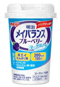 明治 メイバランス Miniカップ ブルーベリーヨーグルト味 125mL 【正規品】 ※軽減税率対応品