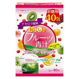 【即納】ユーワ おいしいフルーツ青汁 コラーゲン&プラセンタ入り 3g×40包【正規品】 ※軽減税率対応品