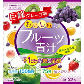 ユーワ おいしいフルーツ青汁1日分の鉄&葉酸(3g*20包)【正規品】 ※軽減税率対応品