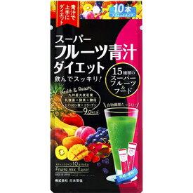 日本薬健 スーパーフルーツ青汁 ダイエット 3g×10包【正規品】 ※軽減税率対商品