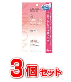 【3個セット】【即納】ミノン アミノモイスト ぷるぷるしっとり肌マスク(22ml×4枚入)×3個セット【正規品】