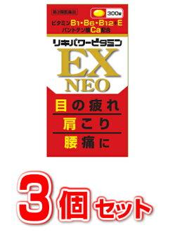 ★立即交纳rikipawabitamin EX新300片*3个安排♪NEO