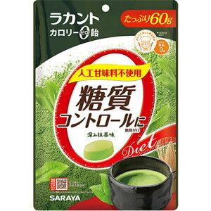 【5個セット】 サラヤ ラカント カロリーゼロ飴 シュガーレス 深み抹茶味(60g)×5個セット 【正規品】 ※軽減税率対応品