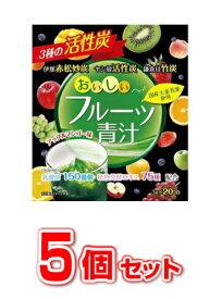 【5個セット】ユーワ おいしいフルーツ青汁 3種の活性炭 3g×20包×5個セット 【正規品】 ※軽減税率対応品