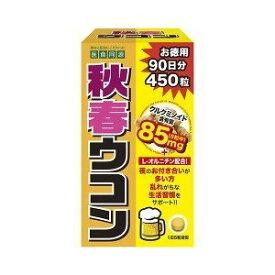 【即納】医食同源ドットコム 秋春ウコン(450粒)【正規品】 ※軽減税率対応品