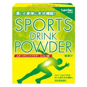 【3個セット】 スポーツドリンクパウダー レモン味 40g×5袋入×3個セット 【正規品】 ※軽減税率対応品
