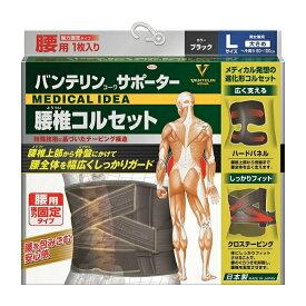 【即納】【送料無料】バンテリンサポーター 腰椎コルセット 大きめサイズ Lサイズ(1枚入り) へそ周り80〜100cm ブラック 男女兼用【正規品】