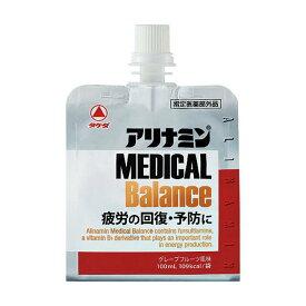 【3個セット】 アリナミン メディカルバランス 100ml×8個×3個セット 【正規品】