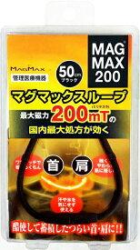【5個セット】 マグマックス ループ200 ブラック 50cm 1本入×5個セット 【正規品】