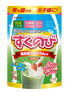 【10個セット】【即納】ユーワ すくのび いちごミルク味 3g×7包×10個セット 【正規品】 ※軽減税率対応品