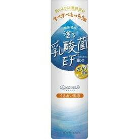 【10個セット】 ラクトケア うるおい乳液 150ml ×10個セット 【正規品】