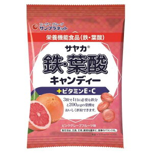 サヤカ 鉄・葉酸キャンディー ピンクグレープフルーツ味(65g)【正規品】  ※軽減税率対応品