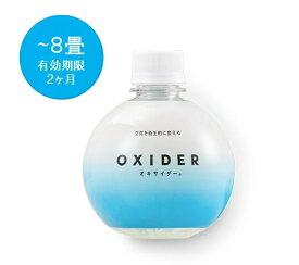 【5個セット】 OXIDER オキサイダー 二酸化塩素ゲル剤 90g×5個セット 【正規品】