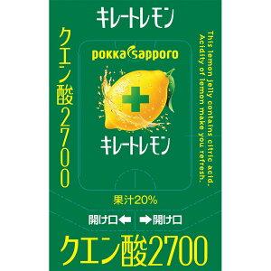 【3個セット】 キレートレモンクエン酸2700ゼリーボール 165g ×6個×3個セット 【正規品】 ※軽減税率対応品