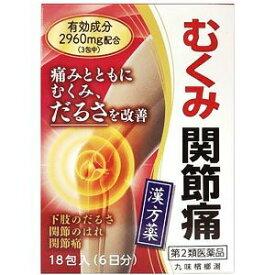 【第2類医薬品】【3個セット】九味檳榔湯エキス細粒G「コタロー」18包(クミビンロウトウ)×3個セット【正規品】