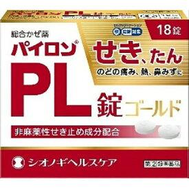 【第(2)類医薬品】【10個セット】パイロンPL錠ゴールド 18錠×10個セット【正規品】