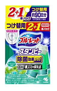 【3個セット】ブルーレットスタンピー 除菌効果プラス スーパーミント つけ替用3本パック×3個セット【正規品】