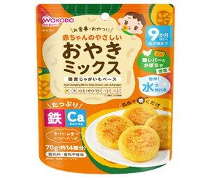 和光堂 赤ちゃんのやさしいおやきミックス 鶏レバーとかぼちゃ 70g【正規品】 ※軽減税率対応品