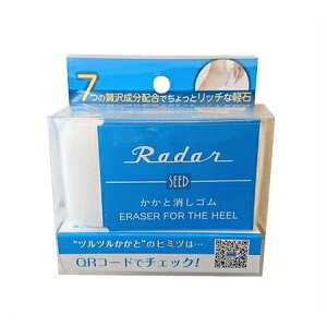 【3個セット】Radar(レーダー) かかと消しゴム×3個セット【正規品】