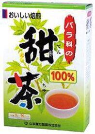 山本漢方 甜茶100% 3g×20袋 【正規品】 ※軽減税率対応品