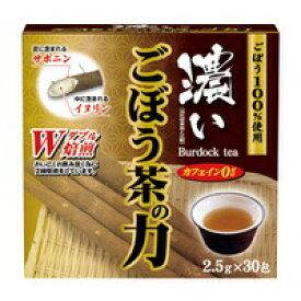 濃いごぼう茶の力 2.5g×30包【正規品】 ※軽減税率対応品