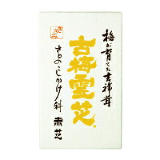 ★ furume Ganoderma (shredded) 120 g plum Tanna honpo clean and