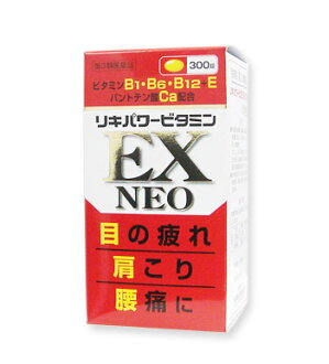 ★300 tablets of immediate delivery Riki power vitamins EX neo-*3 set ♪ NEOs