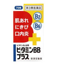 【第3類医薬品】【10個セット】 皇漢堂製薬 ビタミンBBプラス クニヒロ 70錠×10個セット 【正規品】