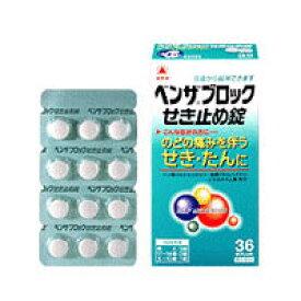 【第(2)類医薬品】 ベンザブロック せき止め錠 36錠 【正規品】