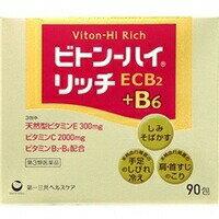 【第3類医薬品】ビトン-ハイ リッチ 90包【正規品】