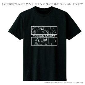 【天元突破グレンラガン】ARMA BIANCA アルマビアンカ Tシャツ シモンとヴィラルのライバル ブラック
