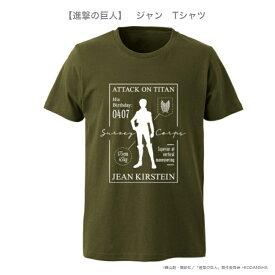 【進撃の巨人】ARMA BIANCA アルマビアンカ Tシャツ ジャン モス M/L/XL