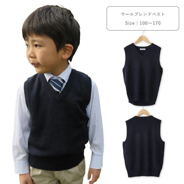 ウールブレンドスクールベスト 男の子 女の子 紺 100-170cm 11000 【TA】