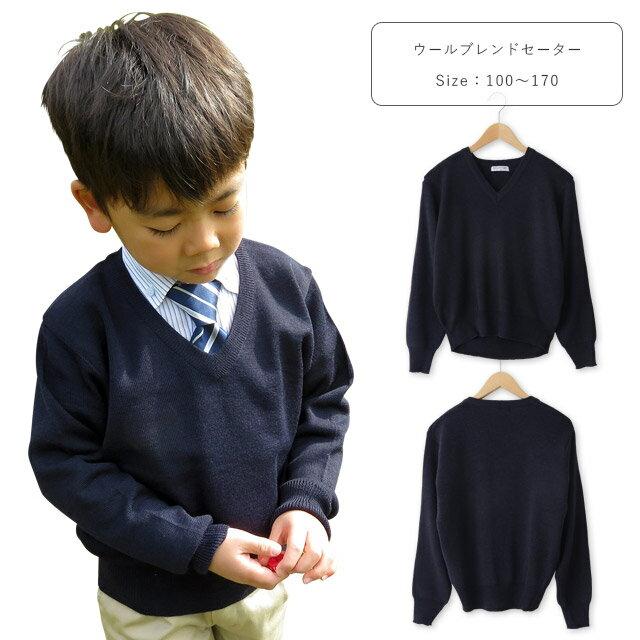ウールブレンドスクールセーター 男の子 女の子 紺 100-170cm 11100 【TA】