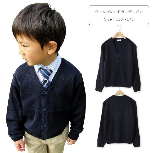ウールブレンドスクールカーディガン 男の子 女の子 紺 100-170cm 11200 【TA】
