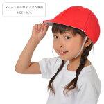 メッシュタイプ赤白帽子男の子女の子赤/白54-58cm12500【TA】
