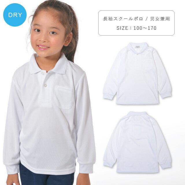 吸汗速乾スクールポロシャツ長袖 男の子 女の子 白 100-170cm 9111580 【CL】