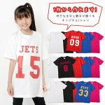 オリジナルTシャツ名入れチームダンスキッズジュニア子供子どもレディース野球サッカーバレー