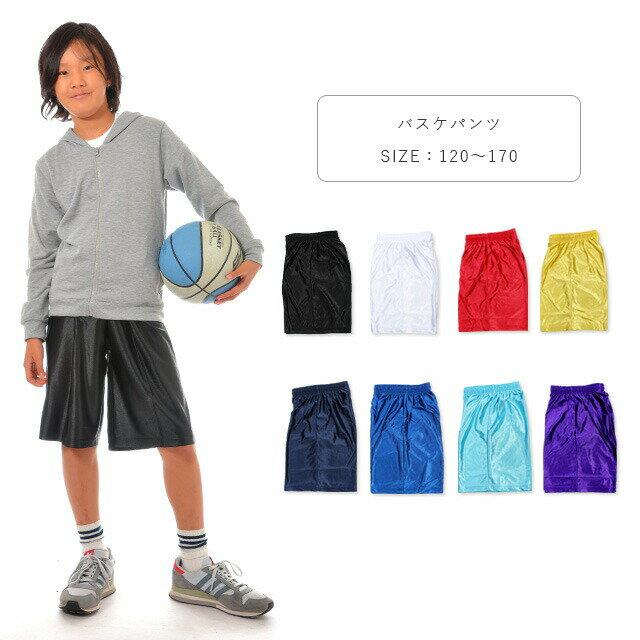 ジュニアバスケットボールパンツ 男の子 女の子 黒/紺/白/赤/ピンク/ゴールド/緑/青/水色/紫 120-170cm 1598340 【CL】