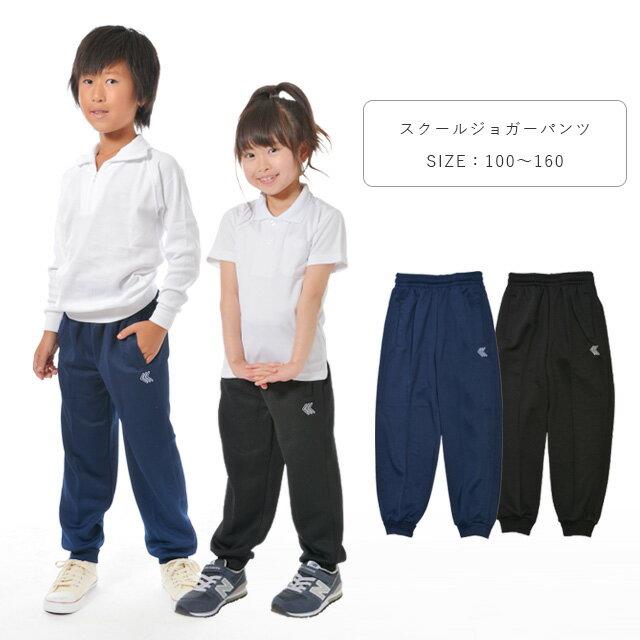 ジョガーパンツ体操服 男の子 女の子 黒/紺 100-160cm 1599320