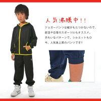 ジョガーパンツ体操服男の子女の子黒/紺100-160cm1599320【CL】