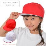 ウォッシャブル赤白帽子/男の子/女の子/白/赤/52-61cm/525110