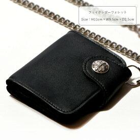 BB-RUSH フェイクレザーウォレット(真鍮ウォレットチェーン付き) 財布 子供 革財布 二つ折り 男の子 黒 kw-001 【YS】