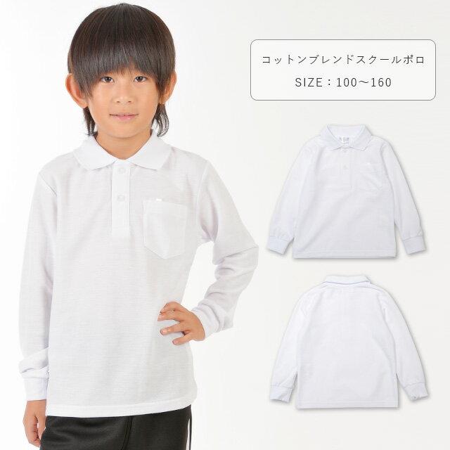コットンブレンドスクールポロシャツ長袖 男の子 女の子 白 100-160cm 10000 【TA】