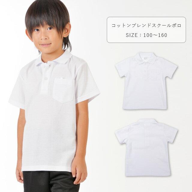 コットンブレンドスクールポロシャツ半袖 男の子 女の子 白 100-160cm 10100 【TA】