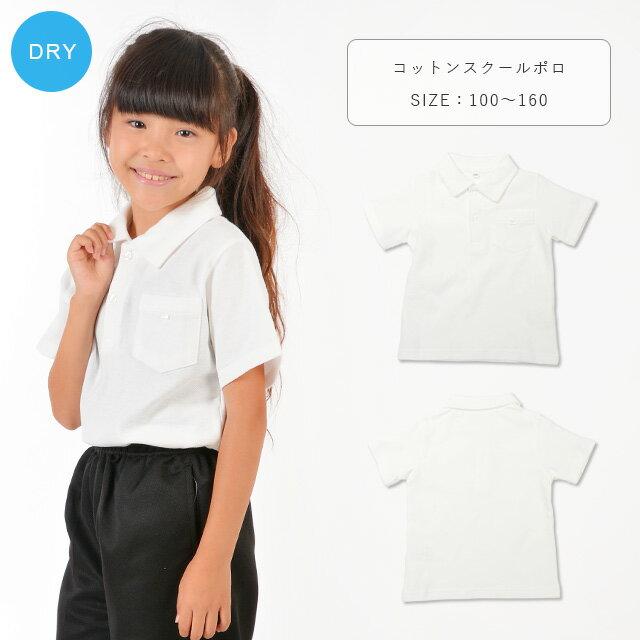 吸水速乾コットンスクールポロシャツ半袖 男の子 女の子 白 100-160cm 10300 【TA】